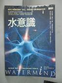 【書寶二手書T8/一般小說_GPX】水意識_瑪麗‧布克納
