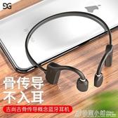 藍芽耳機 不入耳無線藍芽耳機雙耳運動跑步骨傳導掛耳式新概念掛脖式防水 格蘭小舖