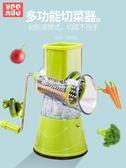 切菜機  滾筒式家用切片機土豆片切片器多功能手搖切菜器快速切絲器不傷手YYP  『歐韓流行館』