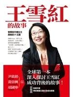 二手書博民逛書店《王雪紅的故事:智慧型手機女王與她的IT王國》 R2Y ISBN:9570839856