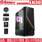 [地瓜球@] 安奈美 ENERMAX Leonids LN30 流星戰士 電腦 機殼 ARGB 風扇 鋼化玻璃