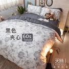 天絲床組 黑色夾心 D4雙人薄床包鋪棉兩用被四件組(60支) 100%天絲 棉床本舖
