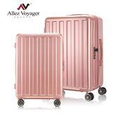 行李箱 旅行箱 24+28吋兩件組 加大容量PC耐撞擊 法國奧莉薇閣 貨櫃競技場系列