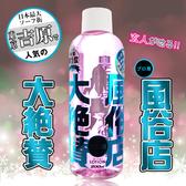 潤滑液 東京吉原風俗(超黏)潤滑液『粽子節快樂』