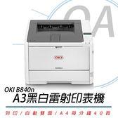 【高士資訊】OKI B840n LED A3 黑白 雷射 印表機