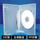 台灣製造 DVD盒 光碟收納盒 3片裝 光碟盒 PP材質 光碟保存盒 透明 厚 CD DVD CD盒 光碟整理盒