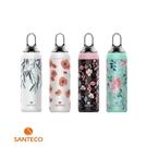 Santeco YOGA ART系列 法國 保溫瓶 盛綻 清竹 小夜曲 花錦 四色 雙層真空 304不銹鋼 原廠公司貨