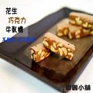 花生牛軋糖 (巧克力) 甜園小舖