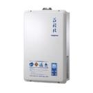 (全省安裝)莊頭北16公升數位式恆溫分段火排水量伺服器DC強制排氣熱水器TH-7167AFE