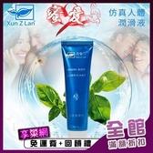 按摩潤滑油情趣用品後庭肛交性交可用XunZLan‧蜜愛仿真人體水溶性潤滑液30g