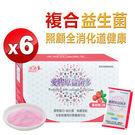 【生達-活沛】愛膠原益生菌*6盒(蔓越莓...