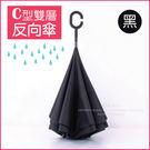 【生活良品】C型雙層反向傘-經典黑色(晴...