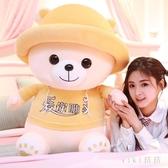 可愛抱抱熊毛絨玩具泰迪熊貓公仔抱枕布娃娃床上睡覺女孩生日禮物 XN1299【VIKI菈菈】
