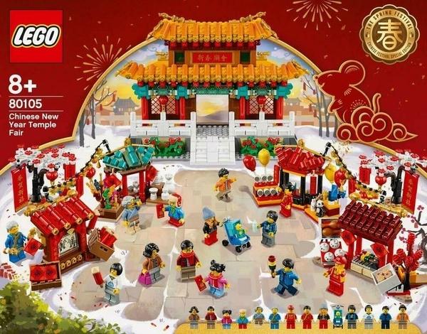 樂高 LEGO Chinese New Year Temple Fair 新春廟會 80105 TOYeGO 玩具e哥