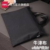 文件袋手提袋公文袋加厚帆布試卷收納袋拉練袋文件收納袋商務 極有家