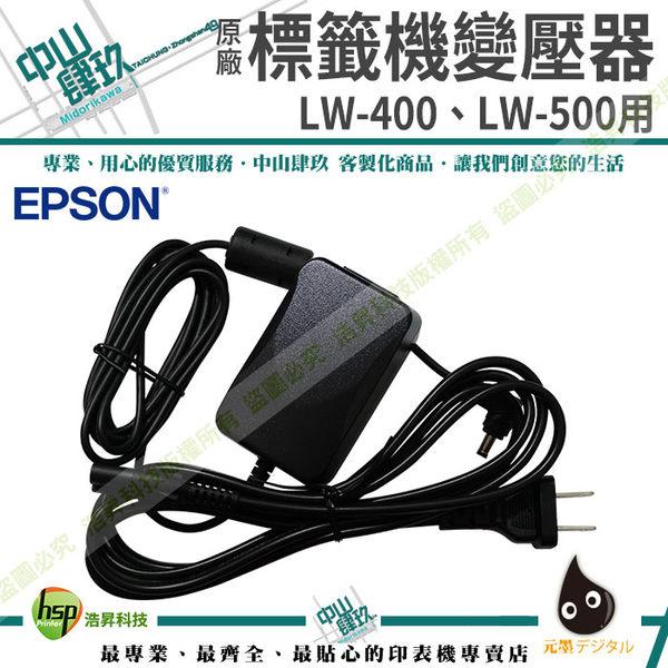 EPSON 標籤機 AC電源變壓器 適用LW-400/LW-500