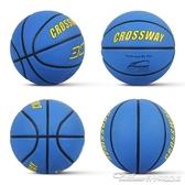 橡膠籃球3-4-5-6-7號比賽訓練中小學生室內外兒童幼兒園用球 阿卡娜