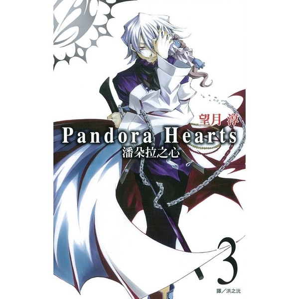 潘朵拉之心(03)