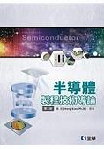 半導體製程技術導論(第三版)(0618702)