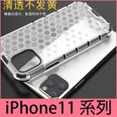 【萌萌噠】iPhone 11 Pro Max 創意軍工蜂窩系列 氣囊防摔保護殼 iPhone11 全包透色亞克力背板 手機殼