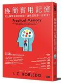 (二手書)極簡實用記憶:從大腦簡單練習開始,讓你記更多,忘更少!