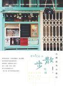 (二手書)台灣街角小旅行:emico的散步地圖