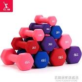 女士小啞鈴一對家用健身瑜伽塑臂瘦臂1/2/3/4/5KG兒童男女通用NMS【名購新品】