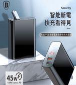 倍思Baseus  飛速PPS智慧斷電數顯多快充充電器(C+U)45W中規  適用全球寬幅電壓 (購潮8)
