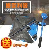 搬家器移動重物搬運工具多功能萬向輪家用家具5件套搬家神器