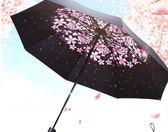 遮陽傘雨傘大號折疊韓國小清新太陽傘防曬防紫外線遮陽傘女神女晴雨兩用 海角七號