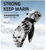 騎行手套 滑雪手套男冬季保暖加絨加厚防水防寒防風騎行摩托車觸屏棉手套女 樂芙美鞋