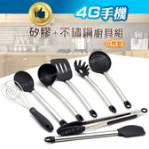 8件套矽膠不鏽鋼廚具組 食品級 刮刀 鏟子廚房工具 湯杓 麵撈 打蛋器 煎鏟 漏勺 鍋鏟【4G手機】