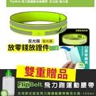 美國進口 夜間跑步專用反光款-FlipBelt 飛力跑運動收納腰帶-螢光黃~贈專用水壺+口罩收納夾