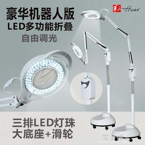 冷光燈 美容燈半永久手術LED冷光無影紋身紋眉美甲美睫專用落地 YXS 新年禮物