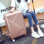 行李箱女拉桿箱韓版旅行箱萬向輪【奇貨居】