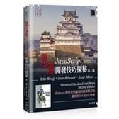 忍者(JavaScript開發技巧探秘)(2版)