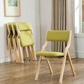 休閒椅子家用現代簡約北歐餐椅書桌椅靠背椅餐廳創意木折疊椅成人igo 【PINKQ】