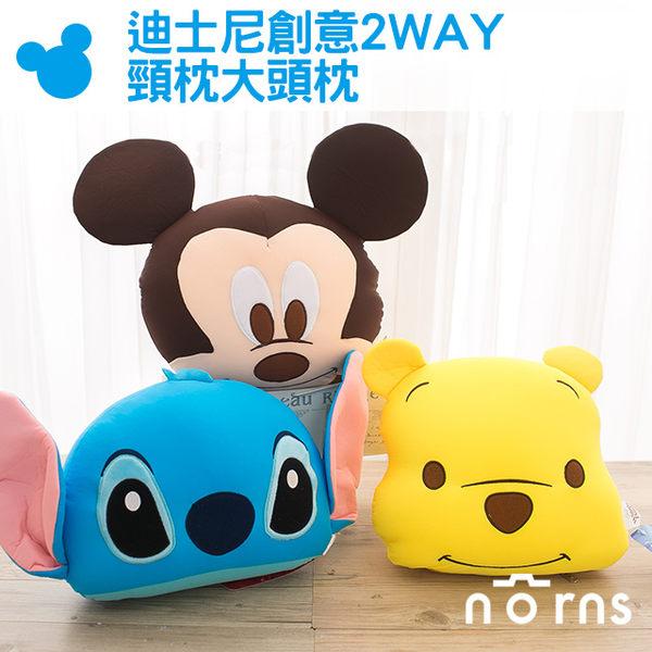 【迪士尼創意2WAY頸枕大頭枕】Norns 兩用午安枕 抱枕 米奇 小熊維尼 史迪奇