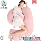 枕工坊孕婦枕頭睡覺側臥枕孕期護腰側睡枕托腹u型抱枕神器用品墊 NMS小艾新品