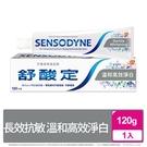 舒酸定長效抗敏牙膏 -溫和高效淨白配方1...