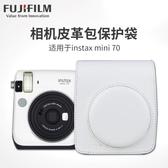 相機包 拍立得相機 mini70專用相機包 皮革包 相機保護袋 【米家科技】