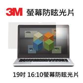 3M 19吋 AG19.0W 寬螢幕 16:10 螢幕 防眩光片