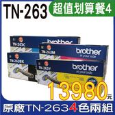 Brother TN-263 原廠標準容量碳粉匣 適用於MFC-L3750CDW 四色兩組