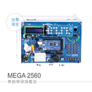 『堃喬』MEGA 2560 樂創學習旗艦...