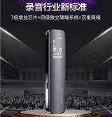 錄音筆專業高清降噪內錄學生上課用會議商務錄音筆小隨身錄音器(聖誕新品)