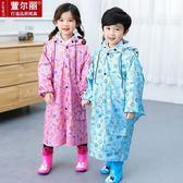 萱爾麗兒童雨衣雙帽檐男童女童帶書包位小孩大童小學生戶外雨披 薔薇時尚
