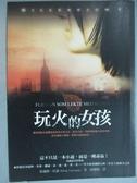 【書寶二手書T3/一般小說_GHZ】玩火的女孩_史迪格.拉森 , 顏湘如
