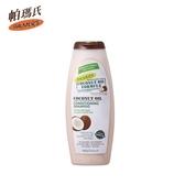 帕瑪氏莫若依椰子油乾染燙修護洗髮乳400ml