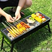 燒烤架 大號戶外燒烤架燒烤爐家用木炭烤肉野外不銹鋼燒烤工具 LC2982 【Pink中大尺碼】