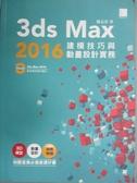 【書寶二手書T6/電腦_QXC】3ds Max 2016建模技巧與動畫設計實務_陳志浩